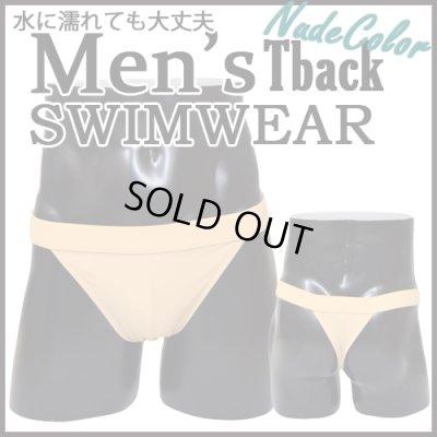 男性用Tバックベージュパンツ(水着)撮影用-肌色パンツ