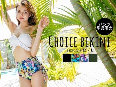 画像2: パンツ単品/カラバリ4色/サイズ・デザインが選べるサイドレースアップハイウエストパンツ