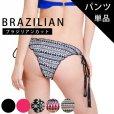 画像1: パンツ単品/サイズ・カラバリ選べるサイドリボンデザインチョイスブラジリアンビキニ (1)