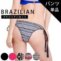 パンツ単品/サイズ・カラバリ選べるサイドリボンデザインチョイスブラジリアンビキニ