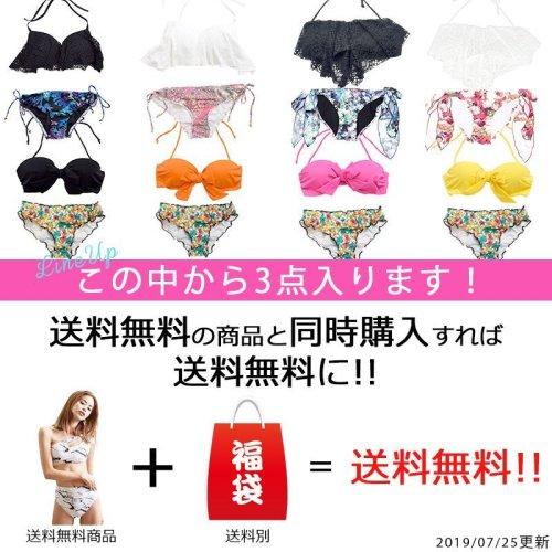 この商品の詳細をチェック☆3: 【福袋】セットビキニ3点入り福袋